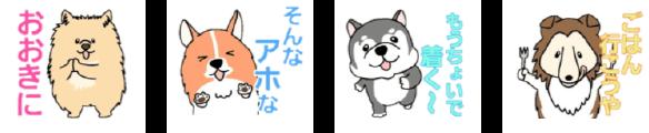 お買い物での支援方法 チャリティLINEスタンプ 鶴見緑地パートナードッグタウン~関西弁~