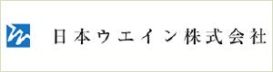 日本ウエイン株式会社